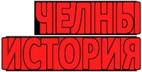 Челны. История
